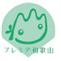 和歌山県優良県産品(プレミア和歌山)